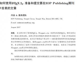 【翻译】IOP Publishing期刊的LaTeX投稿指南