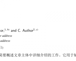 【翻译】AIP Publishing期刊的LaTeX投稿指南